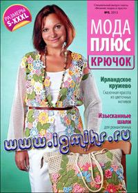 Журнал по вязанию Вязание модно и просто. Спецвыпуск № 5,2013 Мода PLUS. Крючок