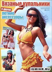 Журнал по вязанию Вязание модно и просто. Спецвыпуск № 6,2012 Вязаные купальники и другие летние аксессуары