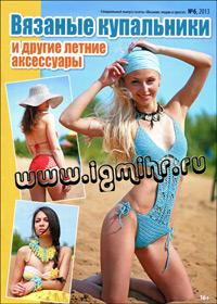 Журнал по вязанию Вязание модно и просто. Спецвыпуск № 6,2013 Вязаные купальники и другие летние аксессуары