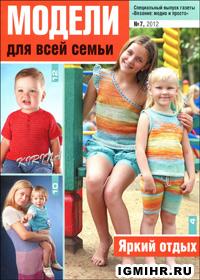 Журнал по вязанию Вязание модно и просто. Спецвыпуск № 7,2012 Модели для всей семьи. Яркий отдых