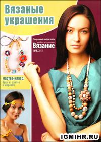 Журнал по вязанию Вязание модно и просто. Спецвыпуск № 8,2012 Вязаные украшения