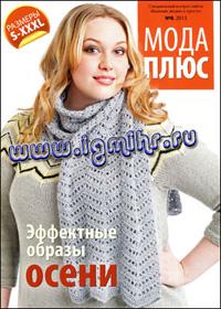 Журнал по вязанию Вязание модно и просто. Спецвыпуск № 8,2013 Мода плюс. Эффектные образы осени