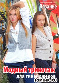 Журнал по вязанию Вязание модно и просто. Спецвыпуск № 9,2012 Модный трикотаж для тинейджеров