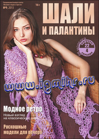 Журнал по вязанию Вязание модно и просто. Спецвыпуск № 9,2013 Шали и палантины