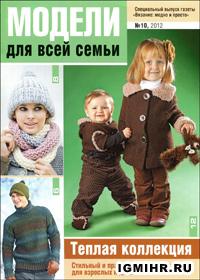 Журнал по вязанию Вязание модно и просто. Спецвыпуск № 10,2012 Модели для всей семьи