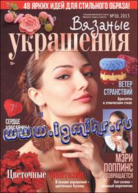 Журнал по вязанию Вязание модно и просто. Спецвыпуск № 10,2013 Вязаные украшения