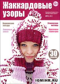 Журнал по вязанию Вязание модно и просто. Спецвыпуск № 11,2012 Жаккардовые узоры