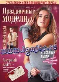 Журнал по вязанию Вязание модно и просто. Спецвыпуск № 11,2013 Праздничные модели