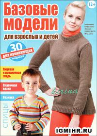 Журнал по вязанию Вязание модно и просто. Спецвыпуск № 12,2012 Базовые модели для взрослых и детей