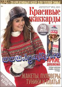 Журнал по вязанию Вязание модно и просто. Спецвыпуск № 12,2013 Красивые жаккарды