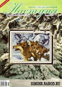 журнал по вышивке Настуня № 31,2009