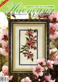 журнал по вышивке Настуня № 32,2009