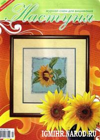 журнал по вышивке Настуня № 34,2009