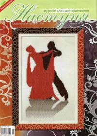 журнал по вышивке Настуня № 35,2009