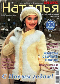 журнал по вязанию Наталья № 1,2010