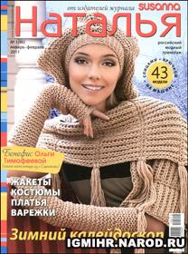 журнал по вязанию Наталья № 1,2011
