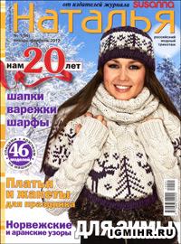 журнал по вязанию Наталья № 1,2012