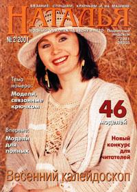 журнал по вязанию Наталья № 2,2001