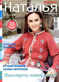 журнал по вязанию Наталья № 2,2010
