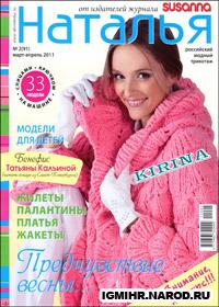 журнал по вязанию Наталья № 2,2011