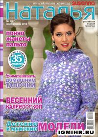 журнал по вязанию Наталья № 2,2012