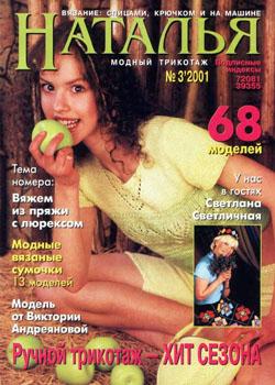 журнал по вязанию Наталья № 3,2001