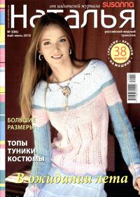 журнал по вязанию Наталья № 3,2010