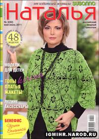 журнал по вязанию Наталья № 3,2011