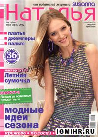 журнал по вязанию Наталья № 3,2012