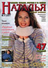журнал по вязанию Наталья № 4,2001