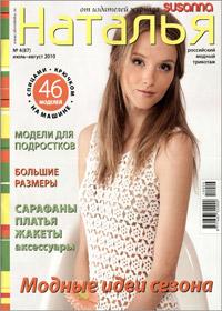 журнал по вязанию Наталья № 4,2010