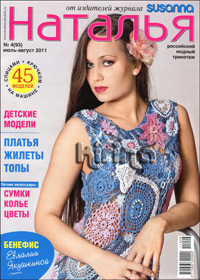 журнал по вязанию Наталья № 4,2011