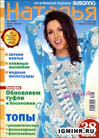 журнал по вязанию Наталья № 4,2012