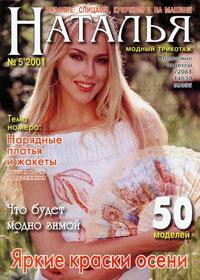 журнал по вязанию Наталья № 5,2001