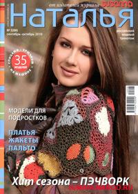 журнал по вязанию Наталья № 5,2010