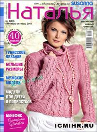 журнал по вязанию Наталья № 5,2011
