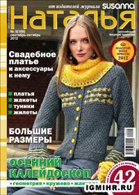 журнал по вязанию Наталья № 5,2012
