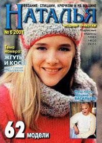 журнал по вязанию Наталья № 6,2001
