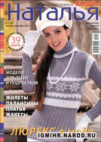журнал по вязанию Наталья № 6,2010
