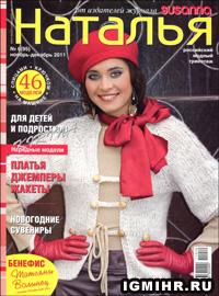 журнал по вязанию Наталья № 6,2011