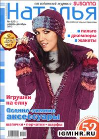 журнал по вязанию Наталья № 6,2012