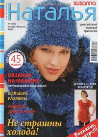 журнал по вязанию Наталья № 1,2009