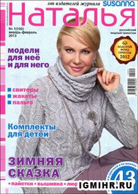 журнал по вязанию Наталья № 1,2013