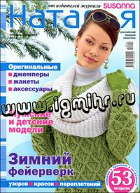 журнал по вязанию Наталья № 1,2014
