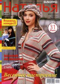 журнал по вязанию Наталья № 2,2009