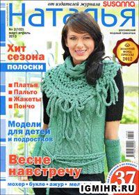 журнал по вязанию Наталья № 2,2013