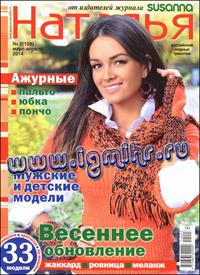 журнал по вязанию Наталья № 2,2014