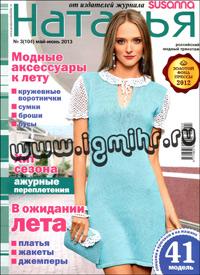 журнал по вязанию Наталья № 3,2013