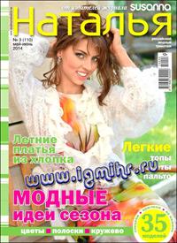 журнал по вязанию Наталья № 3,2014