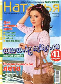 журнал по вязанию Наталья № 4,2013